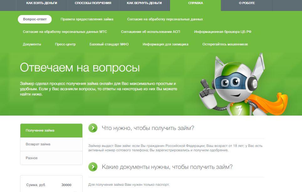 Робот онлайн займов займер отзывы