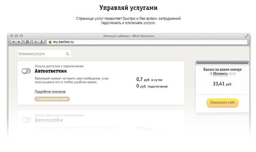 Личный кабинет Билайн - Управление услугами