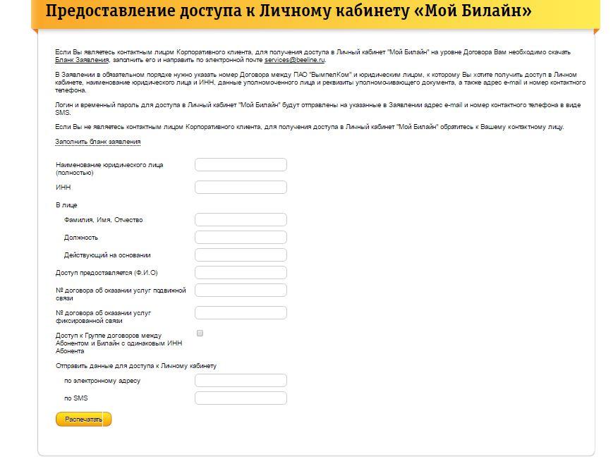 """Заявление на предоставление доступа к личному кабинету """"Мой Билайн"""""""