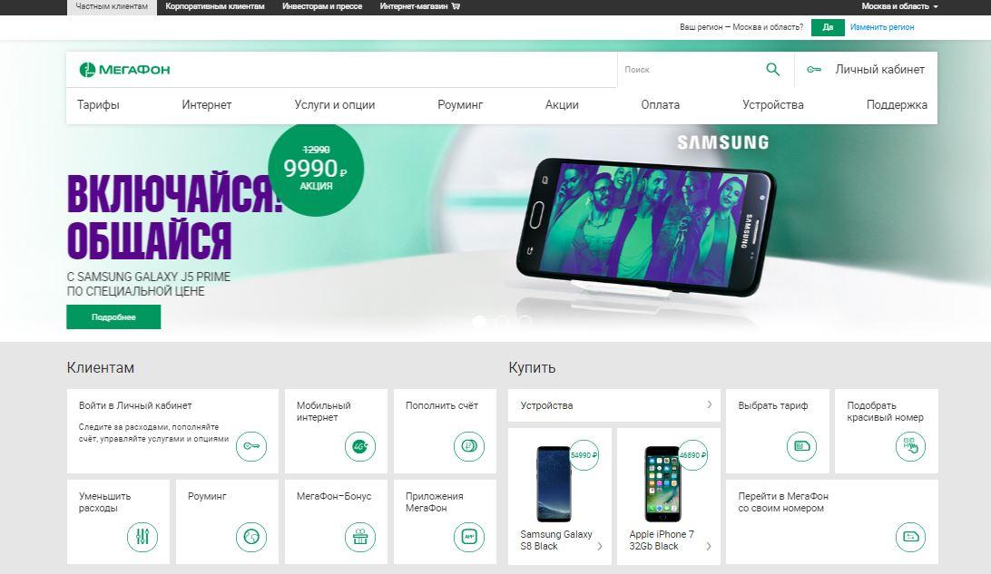 Официальный сайт Мегафон