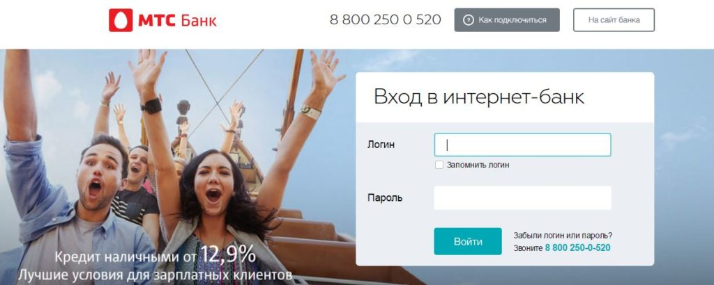Личный кабинет - Интернет-банкинг