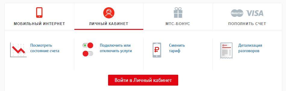 Личный кабинет МТС - Услуги