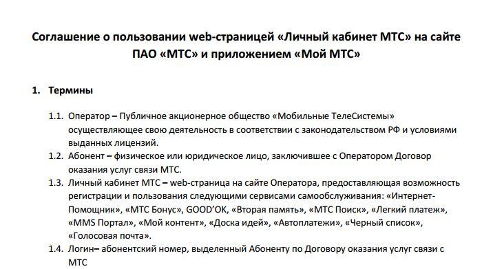 Соглашение о пользовании личным кабинетом МТС