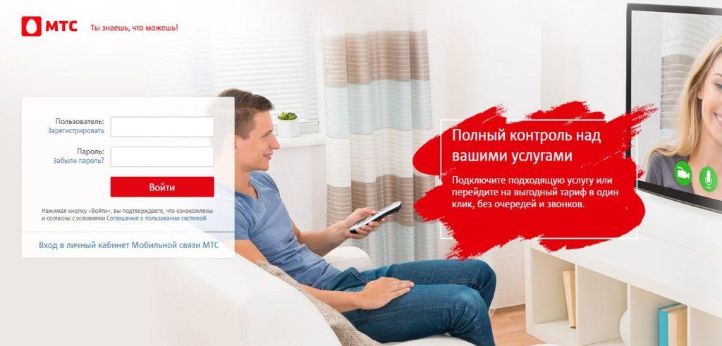 Личный кабинет - Домашний Интернет и ТВ