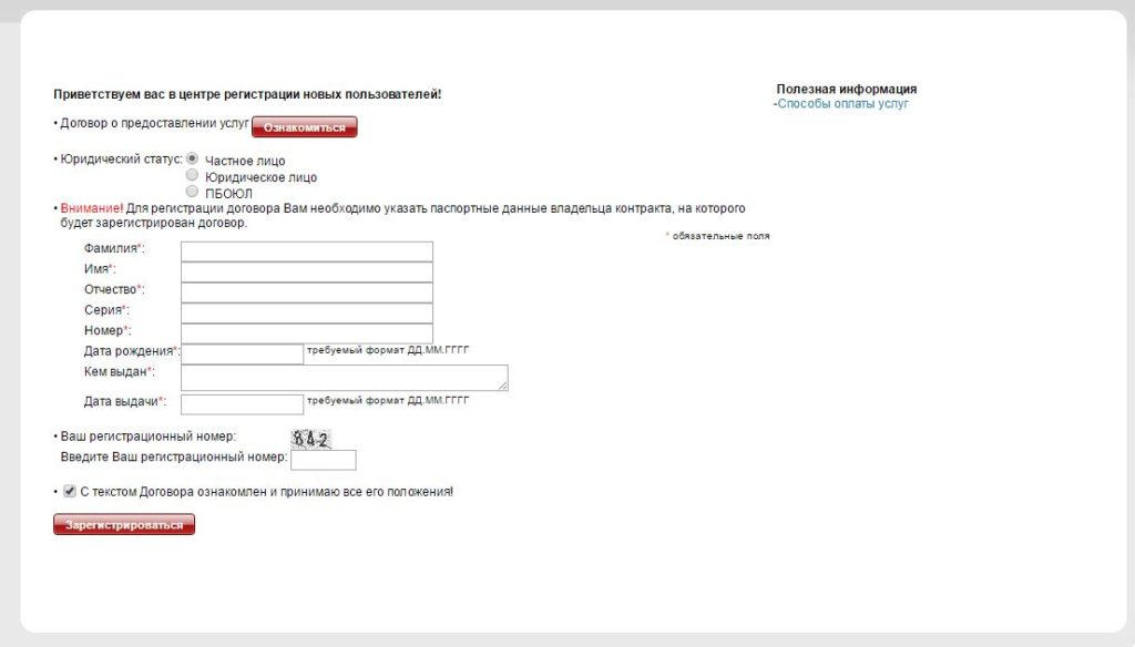 Регистрация нового пользователя МТС
