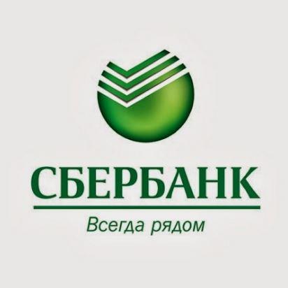 Публичное акционерное общество «Сбербанк»