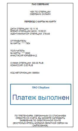 Онлайн Сбербанк - Чек по операции