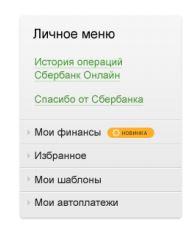 Личное меню Онлайн Сбербанк