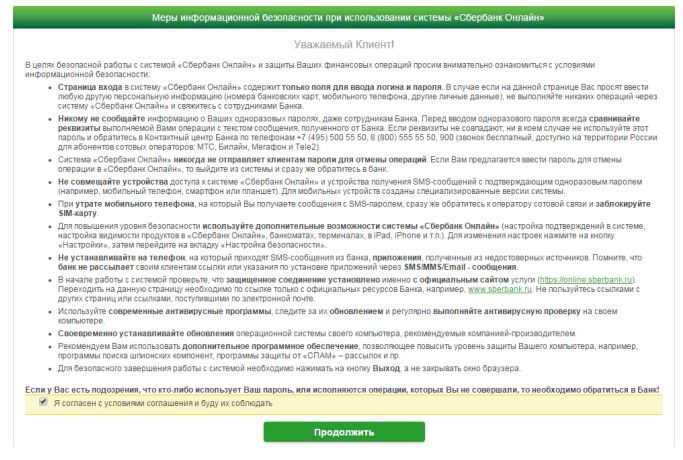 Онлайн Сбербанк - Меры информационной безопасности