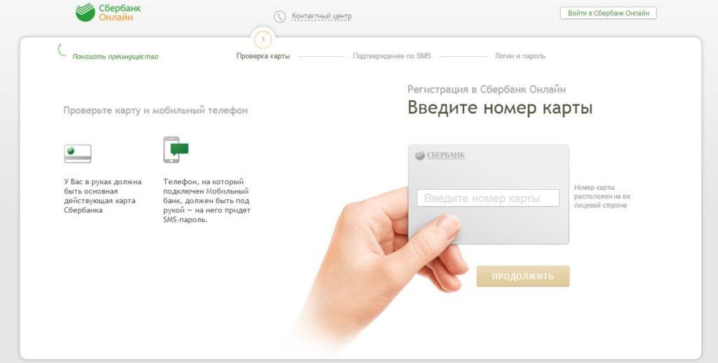 Регистрация личного кабинета Онлайн Сбербанк