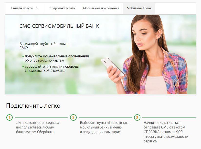 Онлайн-услуга Мобильный банк
