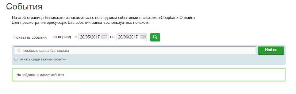 Онлайн Сбербанк - События