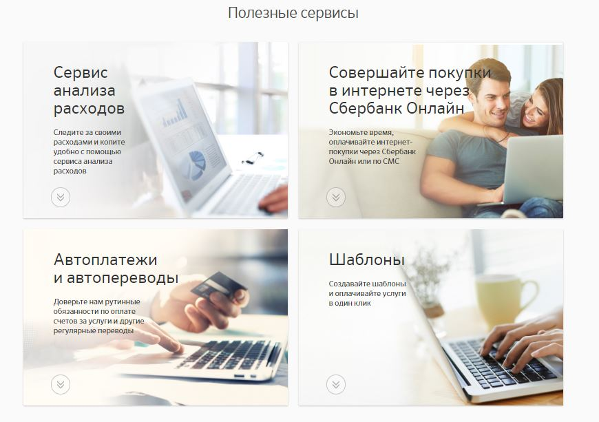 Онлайн Сбербанк - Полезные сервисы