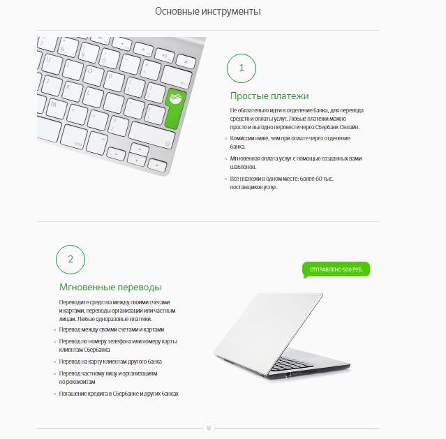 Онлайн Сбербанк - Основные инструменты
