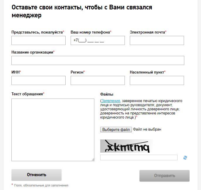 Отправка документов по дистанционному каналу