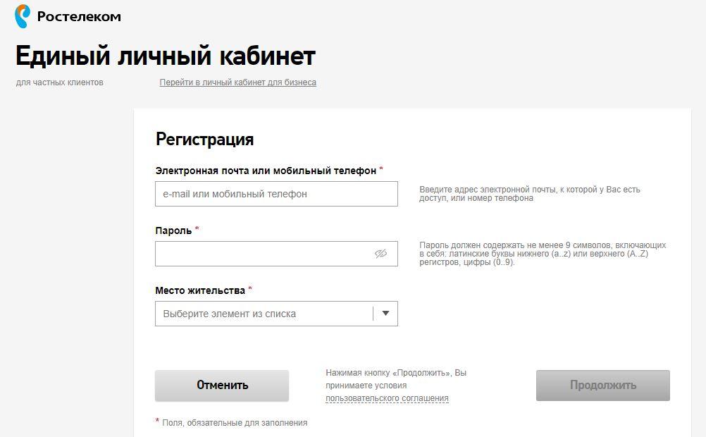 Единый личный кабинет Ростелеком - Регистрация