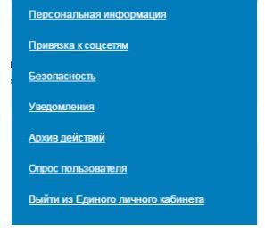 Ростелеком - Список настроек