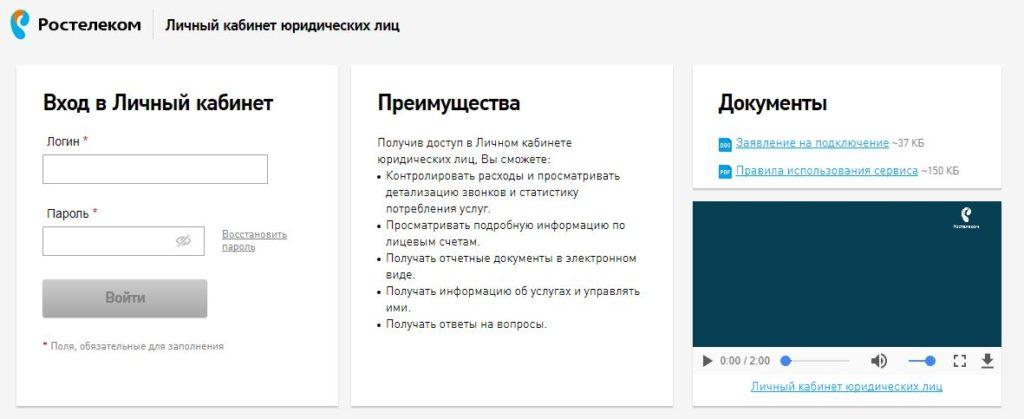 Ростелеком - Личный кабинет юридических лиц
