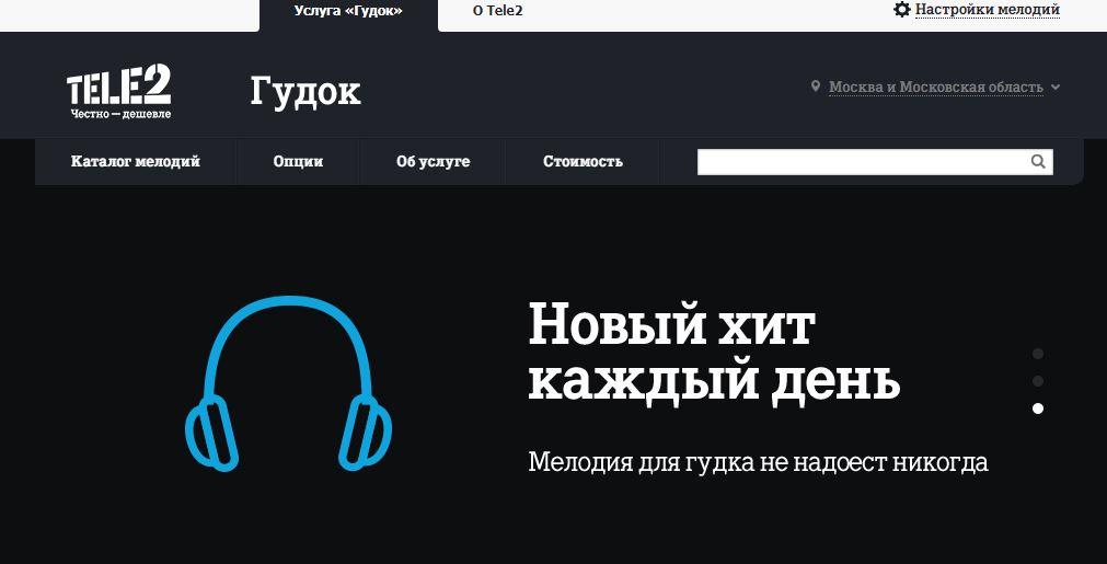 """Теле2 - Услуга """"Гудок"""""""