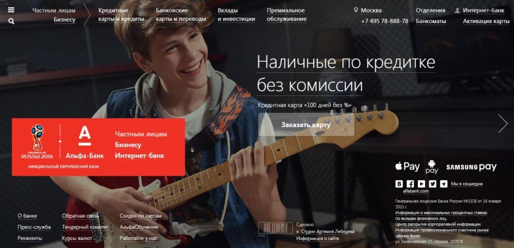 Официальный сайт Альфа банк