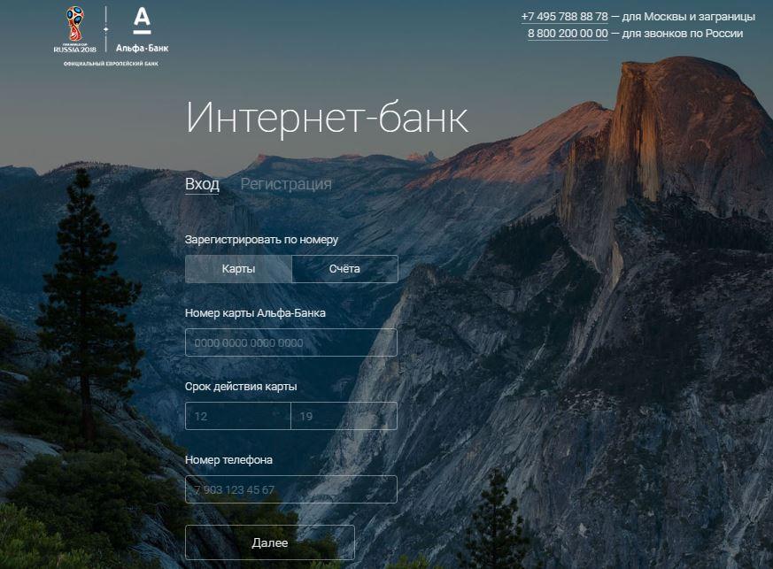 Альфа Клик - Регистрация