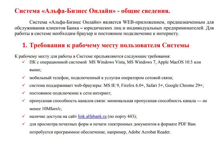 Альфа Бизнес Онлайн - Руководство пользователя