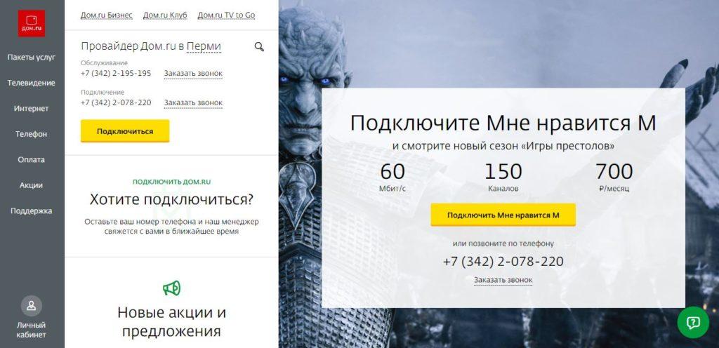Официальный сайт Дом.ру