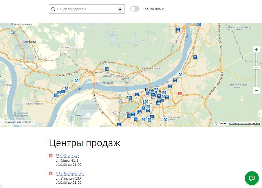 Центры продаж Дом.ру