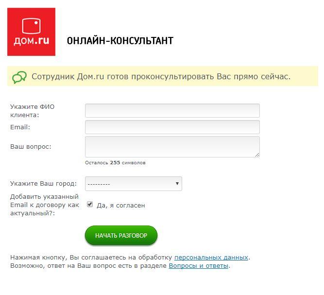 Онлайн-консультант Дом.ру