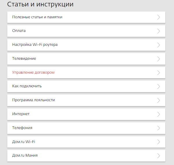 Статьи и инструкции на Дом.ру