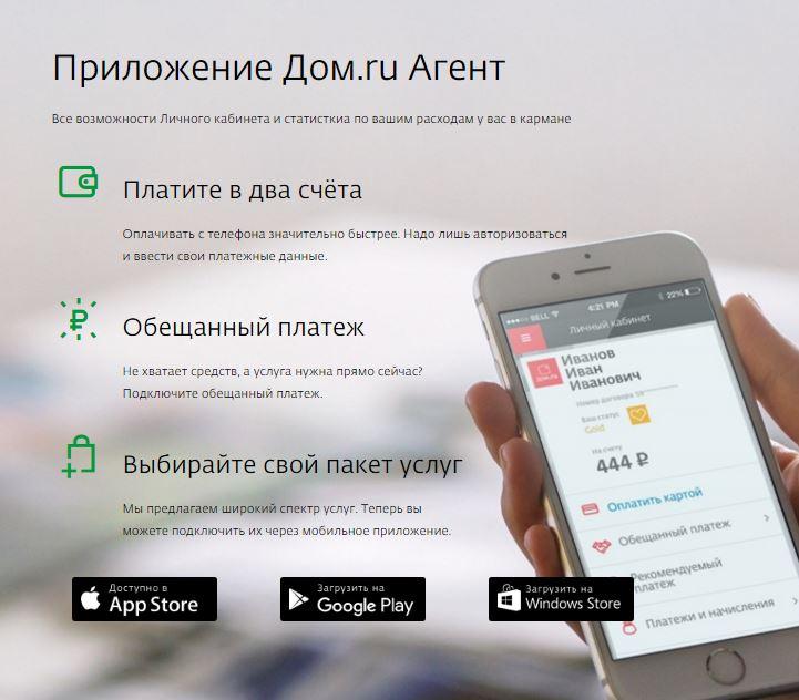 Приложение Дом.ru Агент