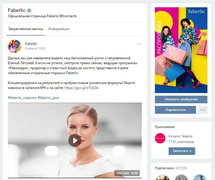 Группа Фаберлик ВКонтакте