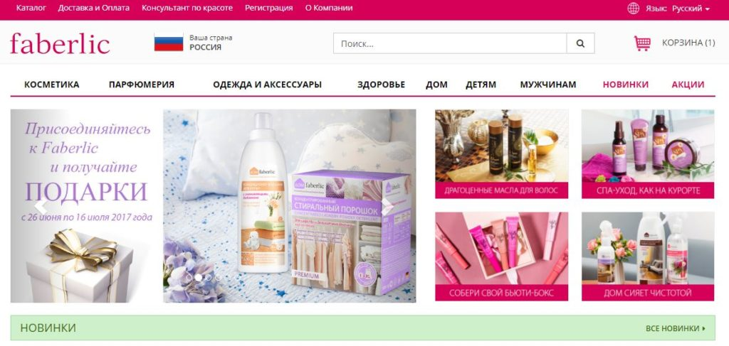 Интернет-магазин Фаберлик