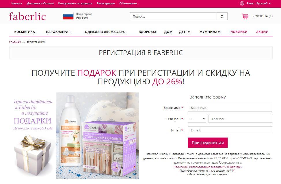 Интернет-магазин Фаберлик - Регистрация