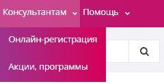 Консультантам - Онлайн-регистрация