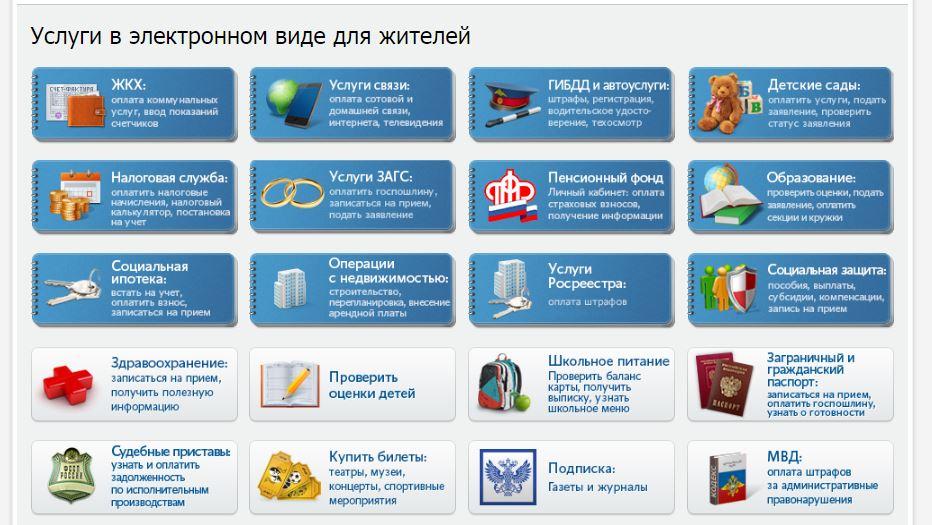 Услуги в электронном виде для жителей Республики Татарстан