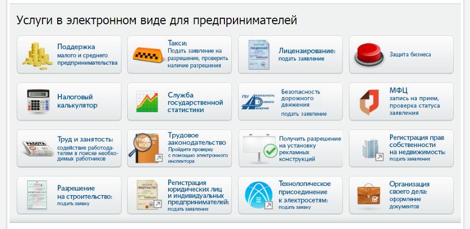 Услуги в электронном виде для предпринимателей Республики Татарстан