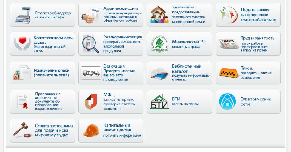 Госуслуги РТ - Услуги в электронном виде