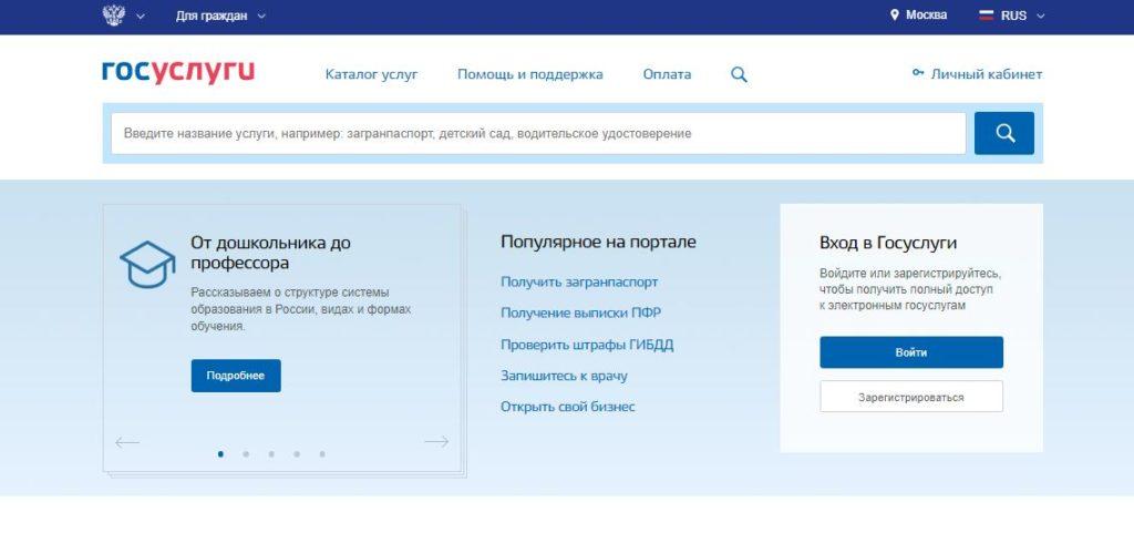 gosuslugi.ru - Портал государственных услуг Российской Федерации