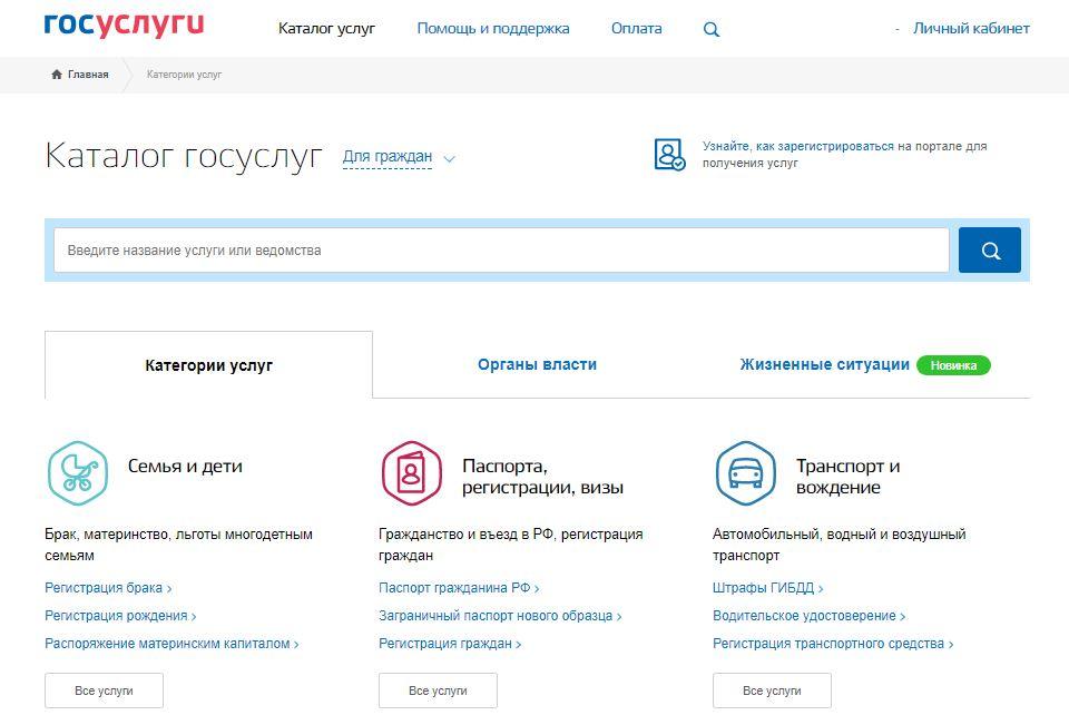 Каталог услуг gosuslugi.ru