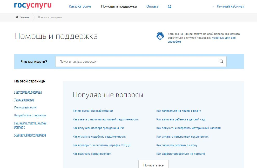 gosuslugi.ru - Помощь и поддержка