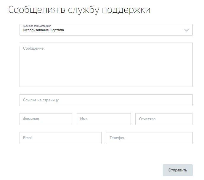 Форма обратной связи на gosuslugi.ru