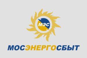 Публичное акционерное общество «Мосэнергосбыт»