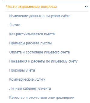 Сайт мосэнергосбыт