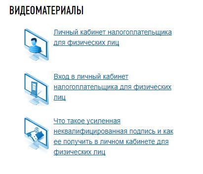 Личный кабинет налогоплательщика - Видеоматериалы