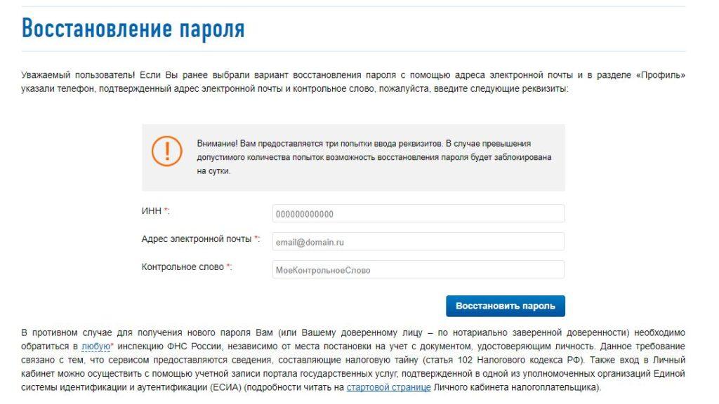 Восстановление пароля для входа в личный кабинет налогоплательщика