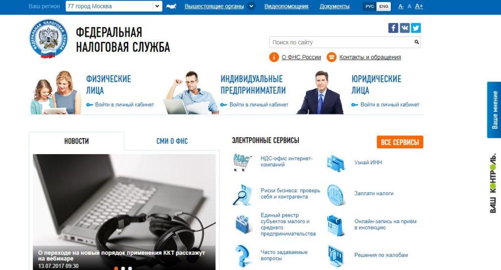 Официальный сайт ФНС России