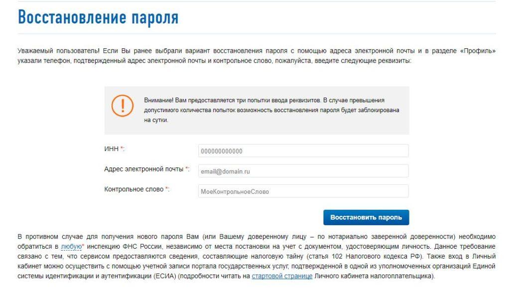 Восстановление пароля для входа в личный кабинет налогоплательщика для физических лиц