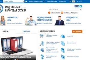 Официальный сайт Федеральной налоговой службы России
