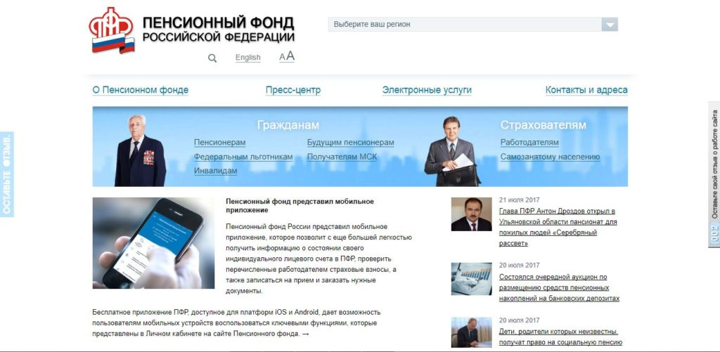 Официальный сайт Пенсионного фонда Российской Федерации